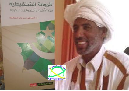 د. الشيخ ولد الزين يعلق على كتاب د. احمد كوري ولد محمادي وعلى صالون ولد محمودن