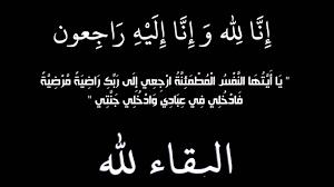 """"""" موريتانيا المعلومة """" تعزي في وفاة المرحومة """" موتي بنت بيَ"""""""