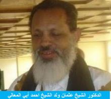 الأزمة الغانبية : رئيس ائتلاف أحزاب الأغلبية يصدر بيانا حول الوساطة الموريتاننية
