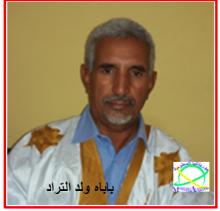 مراكز الحالة المدنية و اكنام CNAM :  من أمن العقوبة ساء الأدب