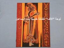 فنانة تشكيلية موريتانية تتساءل.. وترسم: من أين نبدأ ؟