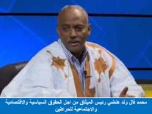 محمد فال ولد هنضي رئيس الميثاق من اجل الحقوق السياسية والاقتصادية والاجتماعية للحراطين
