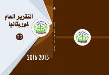 موريتانيا في عشرة محاور رئيسية