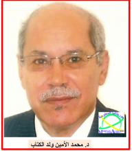 العلاقات الثقافية الموريتانية المغربية بين الأصالة والحداثة