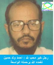 الشيخ أحمد بن حمين (الداه)، من للروح لو جرح النسيم.