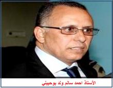 تهنئة الأستاذ ولد بوحبيني للقوات المسلحة: الرئيس ولد عبد العزيز مشمول.. أم هي مناورة ؟