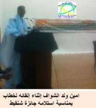 """لوحة خلفية جميلة للدين الإسلامي يسميها أمين ولد الشواف : """"الوسطية"""""""